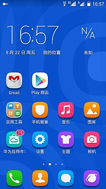 Screenshot_2014-08-22-16-57-18
